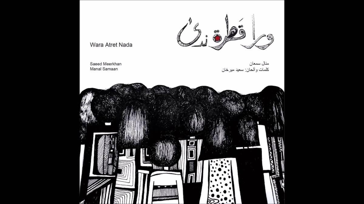 أغنية تضامن مع الشعب السوري